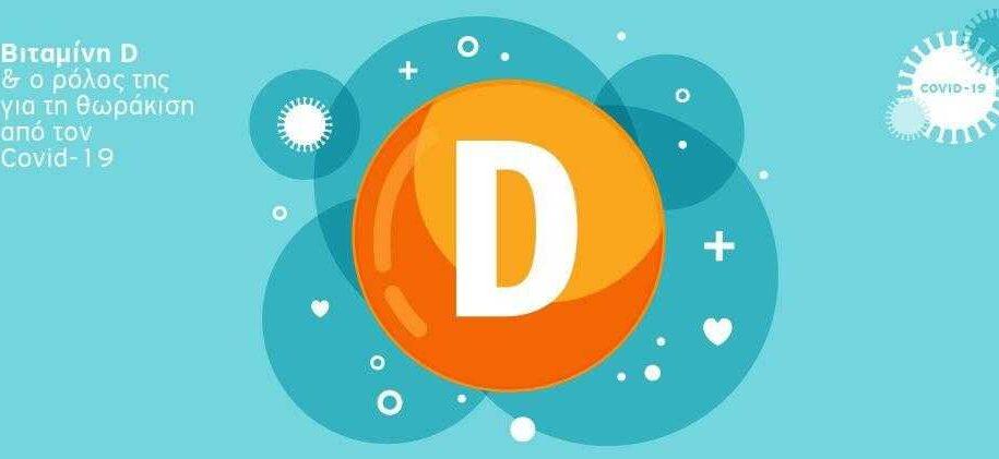 covid 19 vitamin d