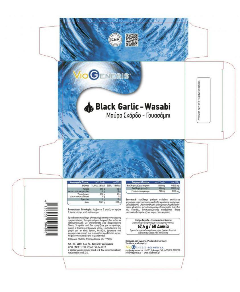 Viogenesis Black Garlic Wasabi 60 ταμπλέτες