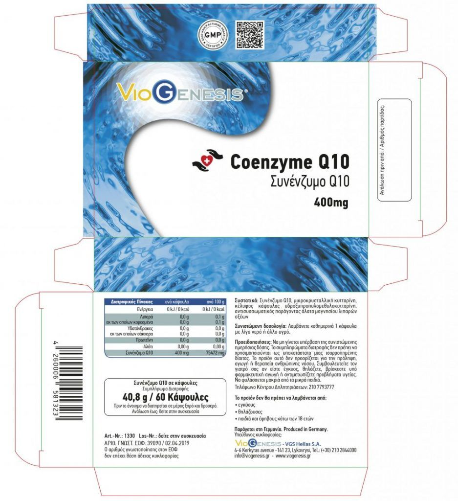 Viogenesis Coemzym Q10 400 mg 60 κάψουλες