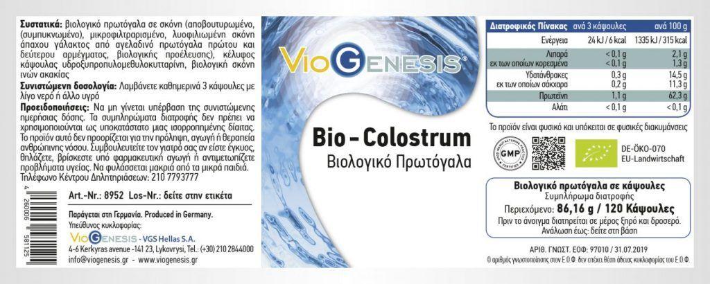 Viogenesis Colostrum Bio 120 κάψουλες