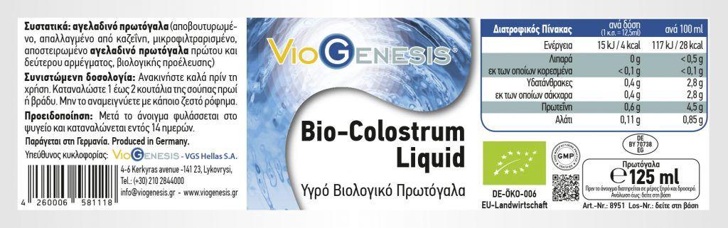 Viogenesis Colostrum Bio Liquid 125 ml