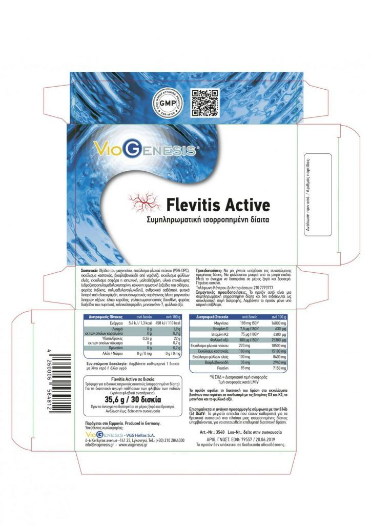 Viogenesis Flevitis Active 30 ταμπλέτες