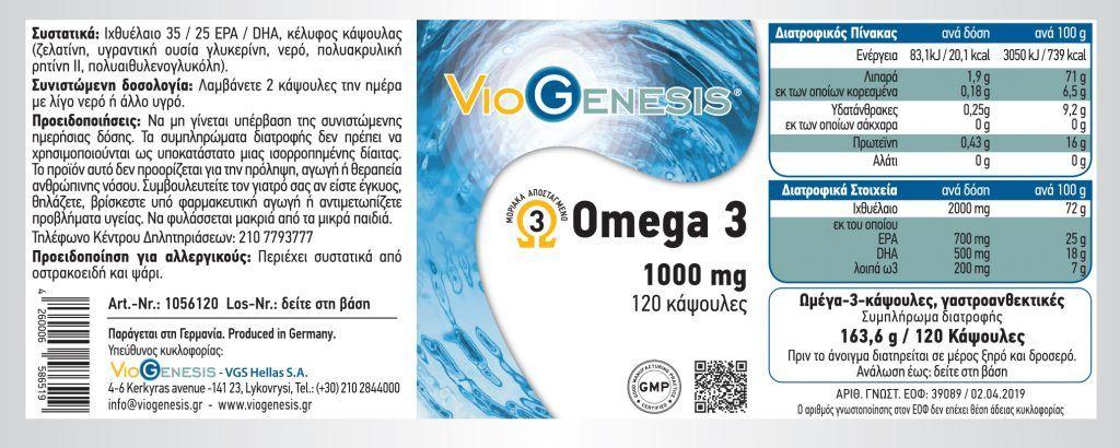 Viogenesis Omega 3 Fish Oil 1000mg 120 κάψουλες