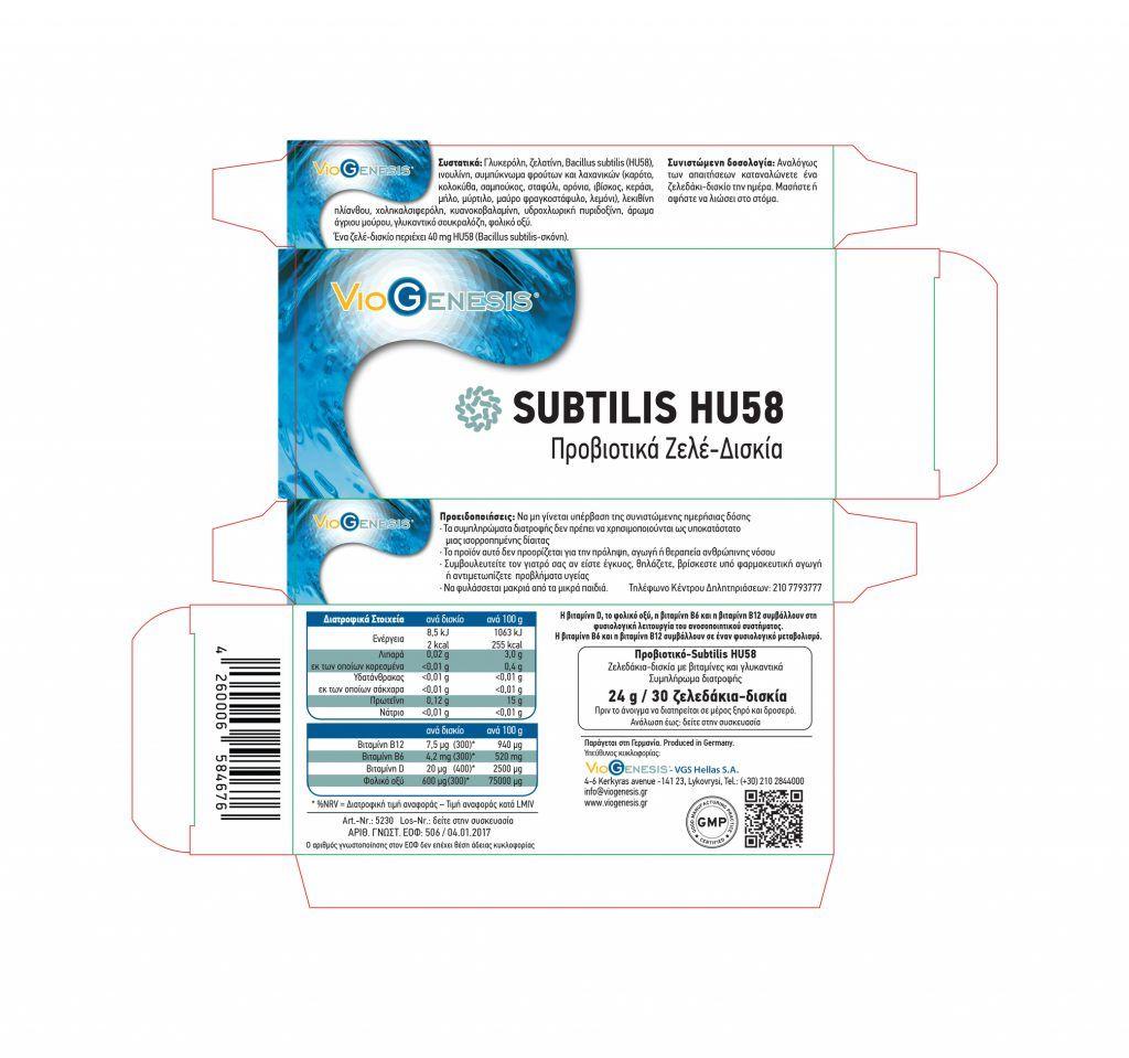 Viogenesis Subtilis HU58 30 ζελεδάκια