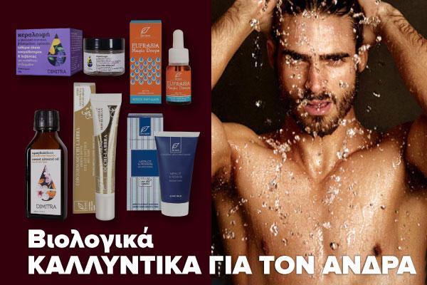 men cosmetics