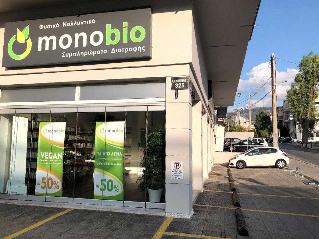 monobio out parking