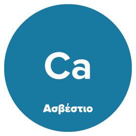 Ασβέστιο (Calcium)