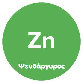 Ψευδάργυρος (Zinc)