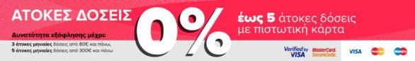 0% installments 5